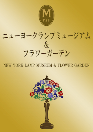 NEW YORK LAMP MUSEUM& FLOWER GARDEN