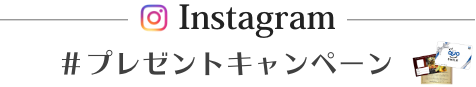 INSTAGRAM#キャンペーン NYランプミュージアム&フラワーガーデン☆フォトコンテスト開催